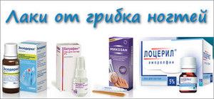 Противогрибковые препараты продаются в каждой аптеке.