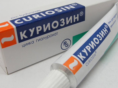 Куриозин помогает избавиться от морщин